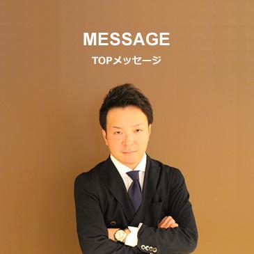 TOPメッセージ